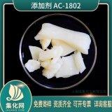 集化网牌 乳化剂AC1802 传送带内部抗静电剂
