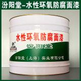 水性環氧防腐面漆、防水,防漏,性能好