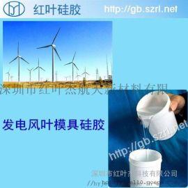 风力发电模具硅胶风力电扇液体硅胶