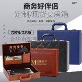 现货房产交房箱皮质交房盒楼盘交付钥匙工具箱定制
