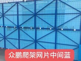 建筑安全网@安阳圆孔爬架网片@建筑防护网厂家价格