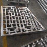 金属铝花格图案 铝合金花格厂家