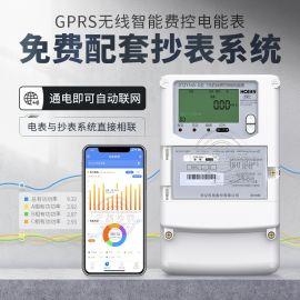杭州华立DTZY545三相四线4G/GPRS无线物联网电表 3*0.3(1.2)A 0.5S