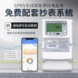 杭州華立DTZY545三相四線4G/GPRS無線物聯網電錶 3*0.3(1.2)A 0.5S