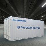 磁絮凝污水处理设备-污水厂沉淀絮凝作用