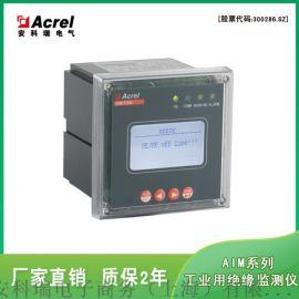 交流电气设备绝缘在线监测仪AIM-T300安科瑞