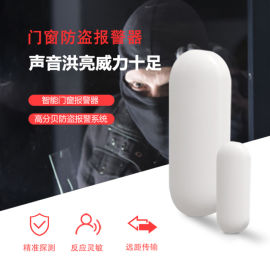 家居安全防护系统防盗报**器 门窗防盗报**器配件