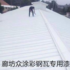 霍州电厂专用彩钢瓦防腐涂料