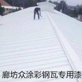 霍州電廠專用彩鋼瓦防腐塗料