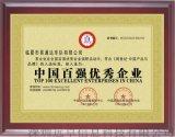 中國百強優秀企業榮譽證書