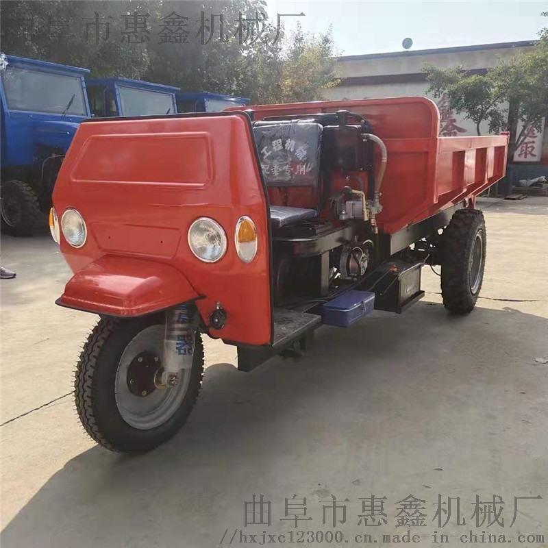 柴油自卸三马子 矿用三轮车 加高料斗运输车