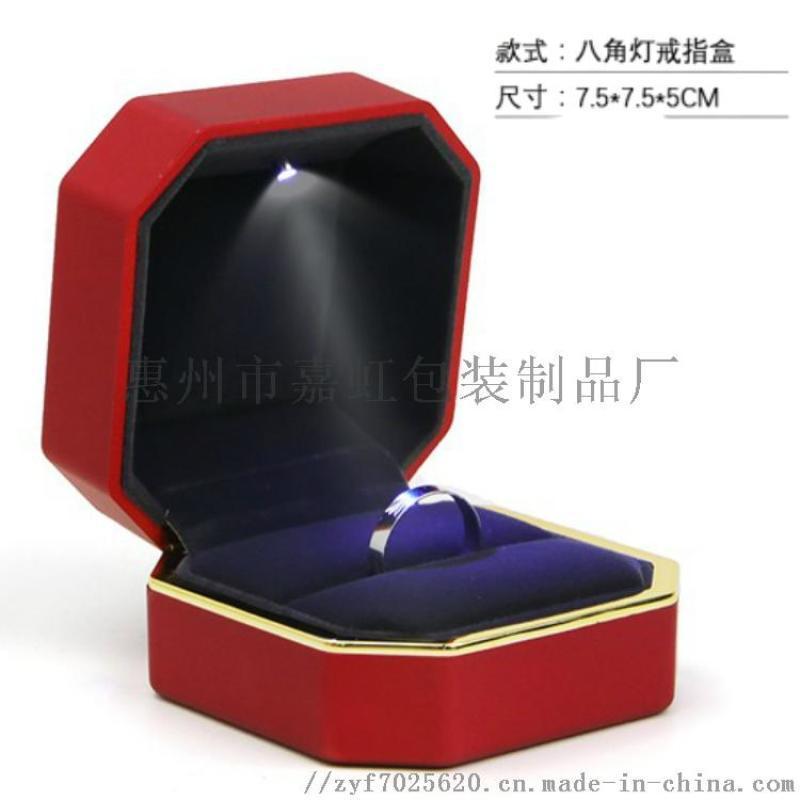 LED灯首饰盒吊坠项链手镯珠宝包装盒戒指盒求婚
