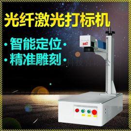31度桌面式激光打标机自动金属定制可乐刻字