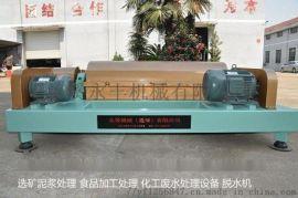 污水处理设备卧螺离心机永丰