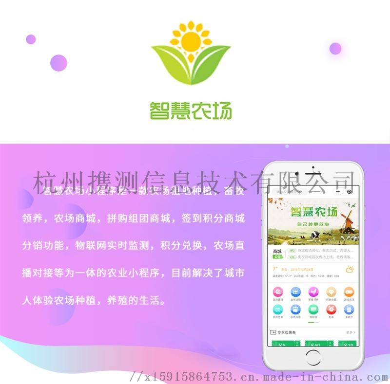 智慧农场定制开发软件开发网站开发APP开发