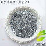 塑料  铝银颜料 塑胶用免喷涂铝颜料 注塑用铝银条