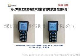 QHWI-PV16匯流箱監測單元
