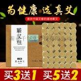 湖北千年艾  蘄春二年黃金陳艾 蘄艾柱48粒每盒