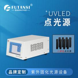 高功率8通道uvled点光源,UV冷光源