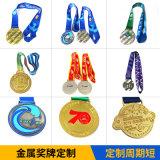 厂家定制各种金属奖牌比赛奖牌定做 活动庆典奖章定制