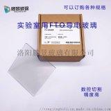 ITO/FTO导电玻璃 实验用 低阻 规格定制