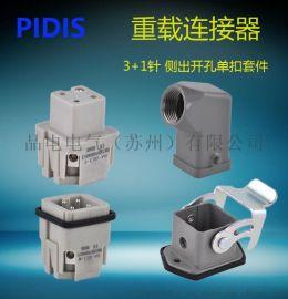 PIDIS品电重载连接器 3+1针全套航空插头
