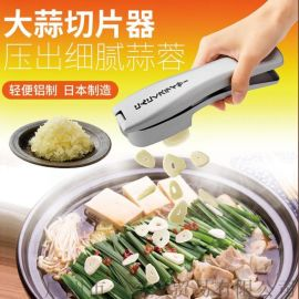 日本大蒜生姜切片工具切蒜瓣器压蒜蒜泥神器