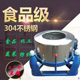 304不锈钢脱水机 蚕丝甩干机 离心机生产厂家现货