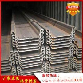 拉森钢板桩 U型 2号 3号 4号钢板桩厂家