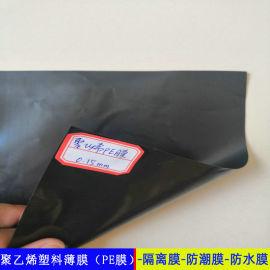 塑料薄膜温州市,防潮层0.15mm聚乙烯膜
