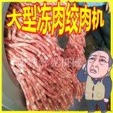 不锈钢鲜肉冻肉绞肉机 大型商用绞肉设备