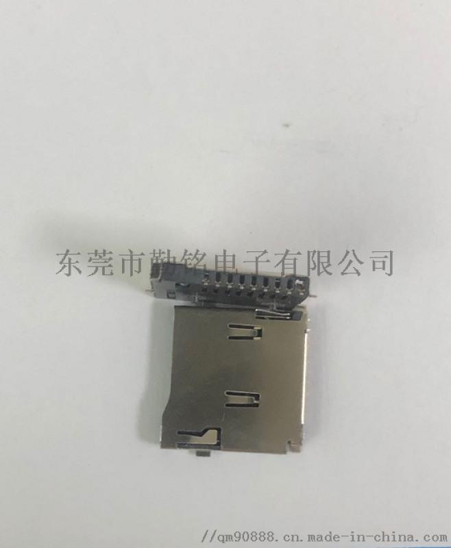 黄江勤铭供应记忆卡座 SD卡座  手机TF插座