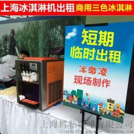冰淇淋机租赁 上海商用冰淇淋机租赁服务