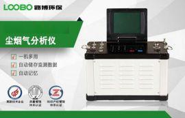 低浓度自动烟尘气测试仪 青岛路博 生产厂家