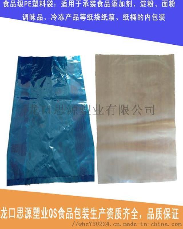 QS认证食品添加剂内袋、化工桶内袋、 纸箱内膜袋、 纸桶内膜袋