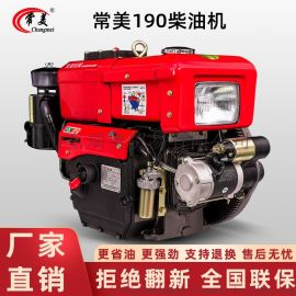 常美水冷单缸柴油机190 原厂配件大  手扶发动机
