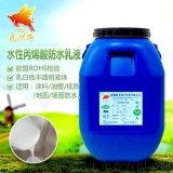 水性丙稀酸防水乳液8006