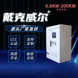 eps-4kw 消防应急照明 单相eps电源
