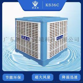 澳兰仕工业冷风机制冷商用水冷空调KS36C