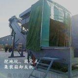 集装箱翻箱卸灰输送机 粉煤灰倒罐车设备 水泥卸车机