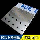 不锈钢板材激光切割加工定做316拉丝板折弯焊接