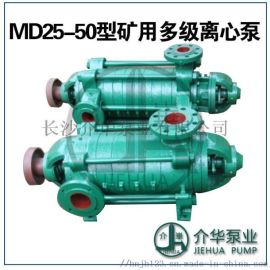 DF25-50*9耐腐蚀泵