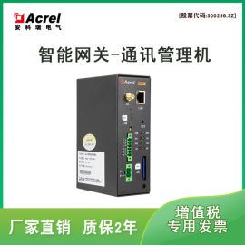 4G无线智能通信管理机 Anet-2E4SM