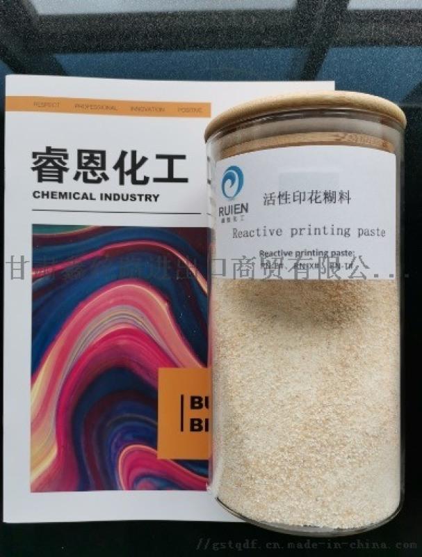 複合(活性)印花糊料海藻酸鈉
