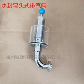 304啤酒罐呼吸阀 玻璃罩水封阀 巨捷排气阀