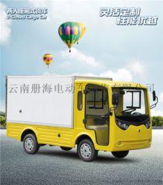 昆明1-3吨电动载货车,四轮电瓶搬运车