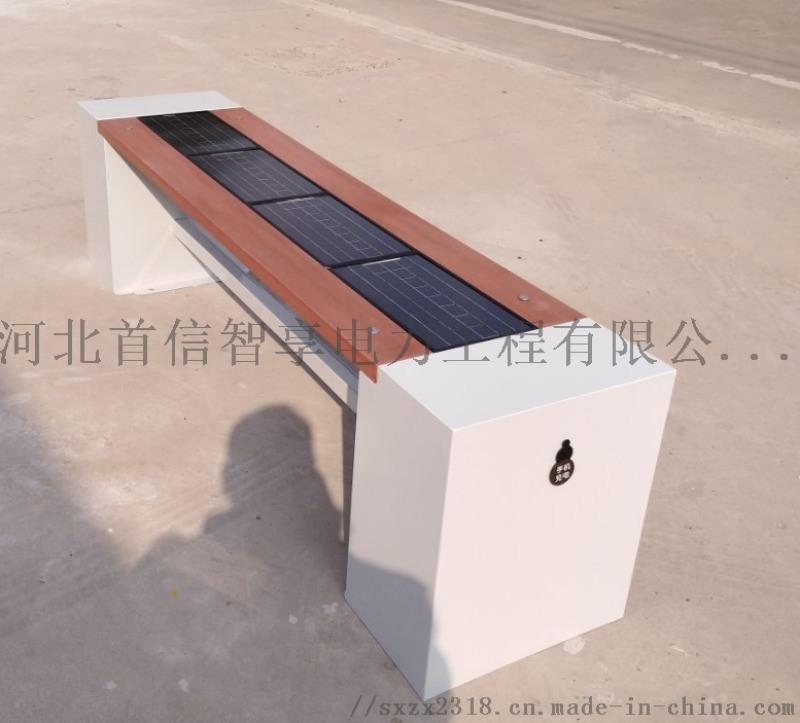 太阳能智能座椅,太阳能智慧座椅,太阳能智能椅厂家