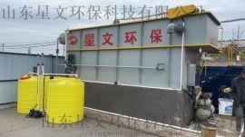 平流式溶气气浮机,小型畜禽屠宰场废水处理设备