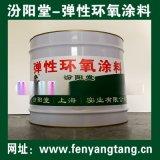 弹性环氧涂料水池防水防腐