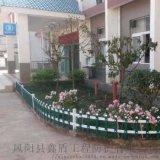 陝西寶雞花園pvc護欄 鄉村美化草坪護欄